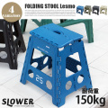 FOLDING STOOL  Lesmo(フォールディングスツール レズモ) 折り畳みチェア