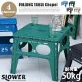FOLDING TABLE Chapel(フォールディングテーブル チャペル) 折り畳みテーブル