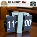 FLIP CLOCK LUFT(フリップクロック ルフト) パタパタクロック 時計 OLIVE