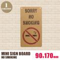 ミニサインボード「NO SMOKING」