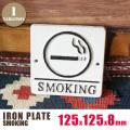 IRON PLATE SMOKING(アイアンプレートスモーキング)
