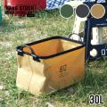 収納ボックス ハング ストック ストレージ 35L ストレージBOX レジャー ランドリーバッグ バケツ トランク収納