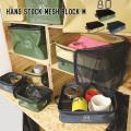 収納ボックス ハングストックメッシュブロックM 収納 コンテナ バケツ