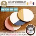 陶器珪藻土コースター WAGARA COLOR(丸型)日本製 3カラー