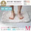 """吸水・速乾バスマット """"mofumofu(もふもふ)"""" M コスモトロン 日本製"""