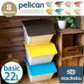 ペリカン ベーシック(pelican basic 22L)スタックストー(stacksto)