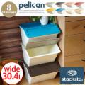 ペリカン ワイド(pelican wide 30.4L)スタックストー(stacksto)