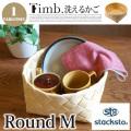 ティム ラウンド M(Timb. Round M)スタックストー(stacksto)