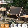 アウトドア&インドア兼用 Pole Low Chair 組立式 チェア POL-C56