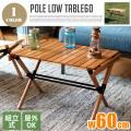 アウトドア&インドア兼用 Pole Low Table 組立式 POL-T60