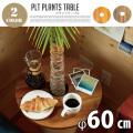 PLT Plants Table(プランツテーブル) サークルΦ60cm