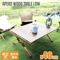 テーブル アペロウッドテーブル 40 Apero wood table アウトドアテーブル