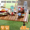 テーブル アペロウッドテーブル H60 Apero wood table  アウトドアテーブル