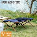 ウッドコット アペロウッドコット Apero wood cotto ベンチ 寝袋 シュラフ コット