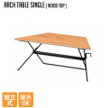 アウトドア Arch Table Single Wood Top テーブル キャンプ バーベキュー