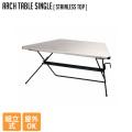 アウトドア Arch Table Single Stainless Top テーブル キャンプ