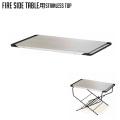アウトドア Fire Side Table用ステンレストップ サイドテーブル キャンプ バーベキュー