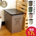 プッシュダスト(浅) PUSH DUST EPE-03 ゴミ箱