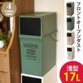 フロントオープンダスト(浅) FRONT OPEN DUST EPE-05 ゴミ箱