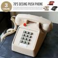 70's Design Push Phone モーテルフォン レトロ 電話機 全3カラー 送料無料