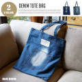 DENIM TOTE BAG 全2カラー