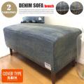 デニム ベンチ カバーリングタイプ USED加工 オーダーソファ  国産 送料無料
