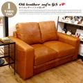2人掛けソファ オイルレザーソファ ジーエス Oil leather sofa GS 2P