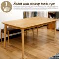 ソリッドダイニングテーブル140  送料無料