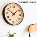 壁掛け時計プライウッド ブラックウォールクロック 時計 かけ時計 電波時計