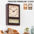 壁掛け時計フロステッド ペンデュラム クロックウォールクロック 時計 かけ時計 振り子時計