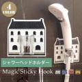 シートフック シャワーヘッド(magic sticky hook)NRD-95SW 4カラー