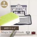 水切りトレイ(magic sticky hook)NRD-70TR 2カラー
