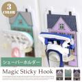 シェーバーホルダー(magic sticky hook)NRD-40 3カラー