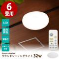 ラウンド シングル シーリングライト 6畳(3200lm) LED照明 省エネ リモコン付き