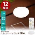 ラウンド シングル シーリングライト 12畳(5000lm) LED照明 省エネ リモコン付き
