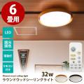 ラウンド ウッド シーリングライト 6畳(3200lm) LED照明 省エネ リモコン付き