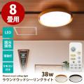 ラウンド ウッド シーリングライト 8畳(3800lm) LED照明 省エネ リモコン付き
