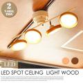 LED スポット シーリングライト ウッド 4灯ストレート LED照明 省エネ リモコン付き