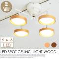 LED スポット シーリングライト ウッド 4灯クロス LED照明 省エネ リモコン付き