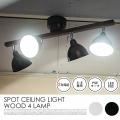 スポット シーリングライト 4灯ストレート 天井照明 LED電球対応 天然木 ウッドフレーム