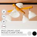 スポット シーリングライト 4灯クロス 天井照明 LED電球対応 天然木 ウッドフレーム