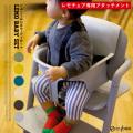子供イス レモ ハーネス付きベビーセット レモチェアウッド専用アクセサリー ハイチェア ダイニング 食卓イス ベビーチェア