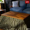 センターテーブル ユーケー2 コタツテーブル こたつ 炬燵 コーヒーテーブル