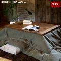 テーブル ルード3 105 コタツテーブル ローテーブル リビングテーブル 長方形 おしゃれ