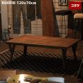 テーブル ルード3 120 コタツテーブル ローテーブル リビングテーブル 長方形 おしゃれ
