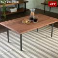 テーブル アル コタツテーブル ローテーブル リビングテーブル 長方形 おしゃれ