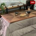 こたつトレカント2 コタツテーブルコタツ 暖房 テーブル 家具 コーヒーテブル ローテーブル