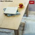こたつモア コタツテーブル105コタツ 暖房 テーブル 家具 コーヒーテブル ローテーブル
