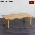 こたつモア コタツテーブル120コタツ 暖房 テーブル 家具 コーヒーテブル ローテーブル