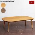 こたつ ラスモ 105 コタツ 暖房 テーブル 家具 コーヒーテーブル ローテーブル